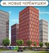 ЖК «Родной город. Воронцовский парк»